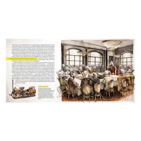 Книга Як прокласти залізницю - Содомка Мартін - /*Photo|product*/